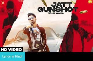 जट्ट गनशॉट Jatt Gunshot Lyrics in Hindi | Sohil Walia
