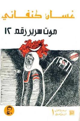 تحميل كتاب موت الغرب pdf