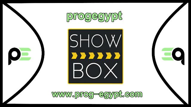 تحميل تطبيق ShowBox للاندرويد