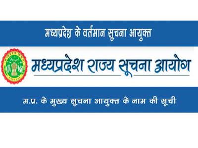 मध्य प्रदेश के मुख्य सूचना आयुक्त / सूचना आयुक्त के नाम की सूची | List of MP Suchna Ayukt