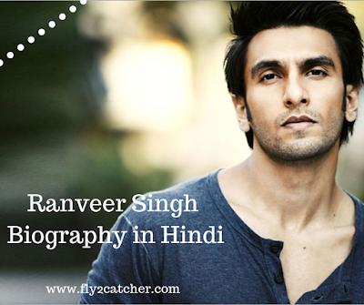 Ranveer Singh Biography in Hindi, Ranveer Singh Biography, Ranveer Singh