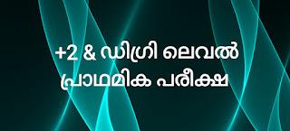 Kerala PSC പ്ലസ് ടു & ഡിഗ്രി ലെവൽ പ്രാഥമിക പരീക്ഷാ പ്രധാന ചോദ്യങ്ങൾ, സൗരയൂഥത്തിലെ ഏറ്റവും സാന്ദ്രത കുറഞ്ഞ ഗ്രഹം,ആദ്യത്തെ കണ്ടൽ മ്യൂസിയം,