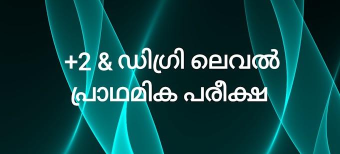 Kerala PSC പ്ലസ് ടു & ഡിഗ്രി ലെവൽ പ്രാഥമിക പരീക്ഷാ പ്രധാന ചോദ്യങ്ങൾ