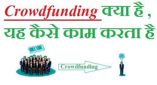 Crowdfunding क्या है , यह कैसे काम करता है ?