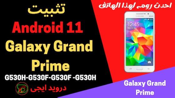 تثبيت اندرويد 11 لهاتف Galaxy Grand Prime احدث روم لهذا الهاتف 2022