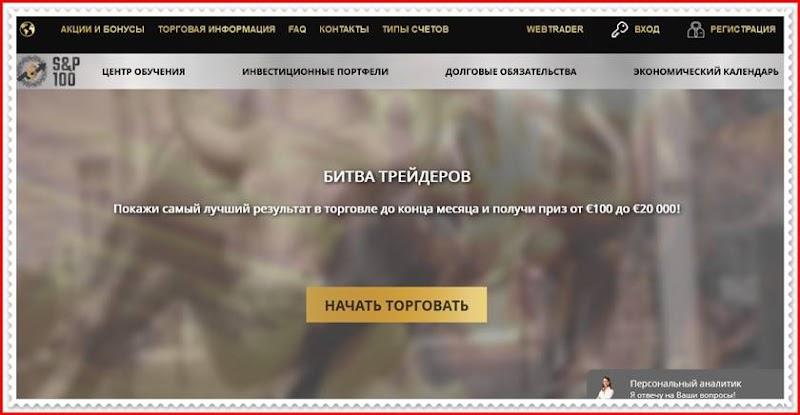 Мошеннический сайт snp100.com – Отзывы, развод! Компания S&P100 мошенники