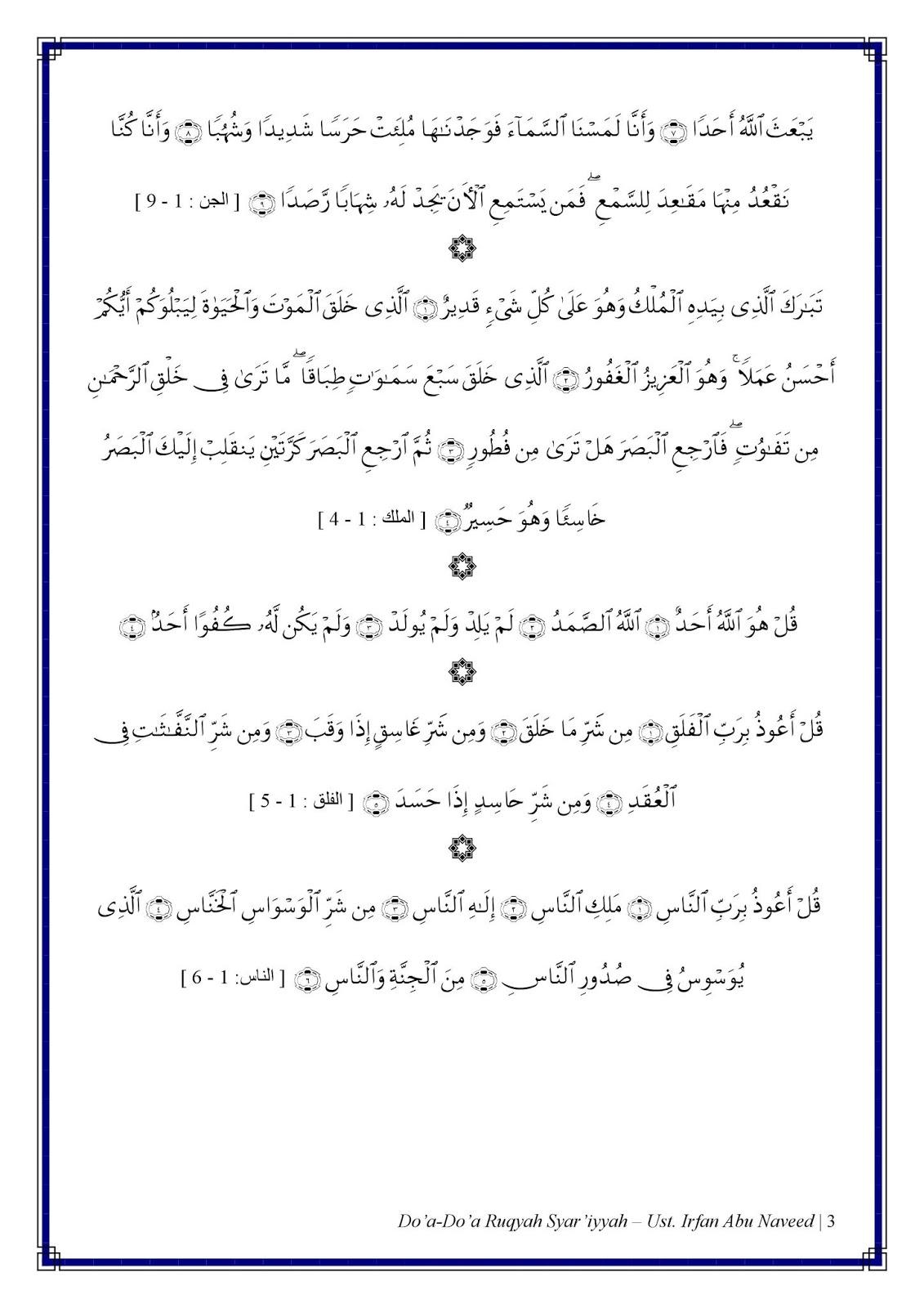 Bacaan Ruqyah Syariyyah