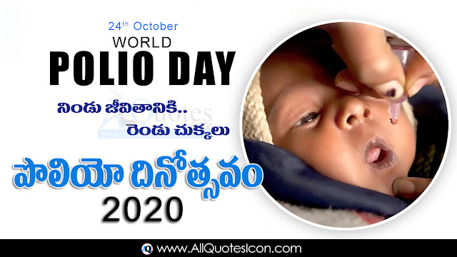 Telugu-World-Polio-Day-Images-and-Nice-Telugu-World-Environment-Day-Life-Quotations-with-Nice-Pictures-Awesome-Telugu-Quotes-Motivational-Messages-free