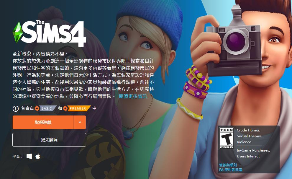 Origin 商店限時免費領取《模擬市民4》 - 免費 Steam 遊戲 - 免費序號,超值組合包