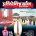 Pratiyogita Darpan (प्रतियोगिता दर्पण) April 2019 Hindi & English PDF Download