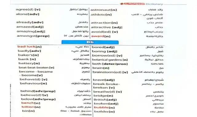 جميع كلمات اللغة الانجليزية للصف الثالث الاعدادى ترم اول 2022 مرتبة ابجديا هدية من كتاب المعاصر