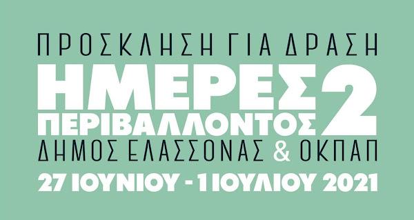 «Ημέρες Περιβάλλοντος» για 2η χρονιά στο Δήμο Ελασσόνας