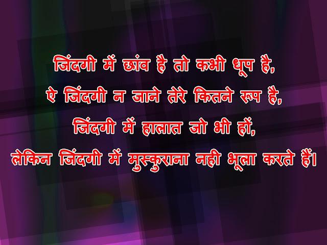 motivational hindi wallpaper