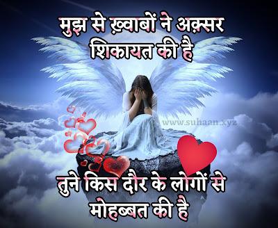Hindi shayari, hindi sad Love shayari, photo shayari, photo status