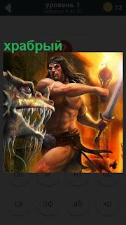 храбрый мужчина борется со зверем с мечом