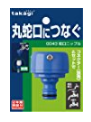 takagi水まわり製品,リサイクル,リサイクルショップ,買取,無料 査定,買取上限価格,買取価格,不用品処分,在庫買取