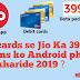 Debit card se Jio Ka 399 Rs ka 4G Plans ko Android phone se kaise kharide 2019?