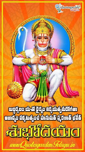 Hanuman wallpapers with good morning shubhodayam greetings quotes