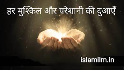 हर परेशानी और मुश्किल की इस्लामी दुआएं और वज़ीफ़ा