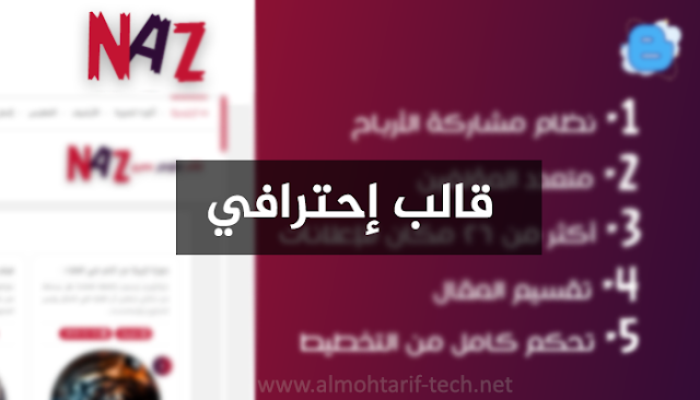 قالب ناز Naz النسخة المجانية قالب بلوجر إحترافي ومتعدد الإستخدامات