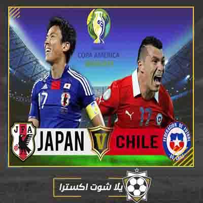 بث مباشر مباراة اليابان وتشيلي