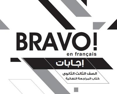 اجابات كتاب برافو المراجعة النهائية اللغة الفرنسية الصف الثالث الثانوي 2021 اجابات كتاب برافو bravo لغة فرنسية