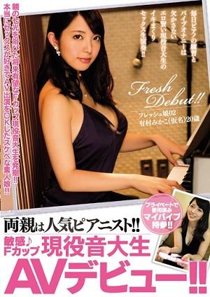 Bộ phim đầu tiên của em Arimura Mikako nên xem [MIFD-003 Arimura Mikako]