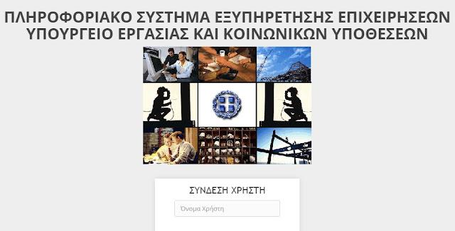 Άνοιξε το πληροφοριακό σύστημα «Εργάνη» για το επίδομα των 800 ευρώ - Αναλυτικές οδηγίες