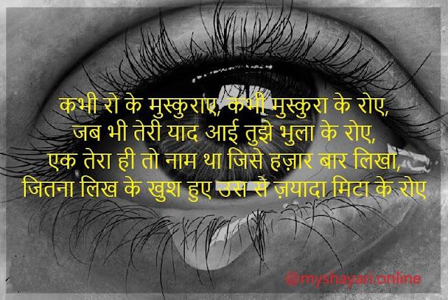 Dard Bhari Shayari Hindi Sad Shayari