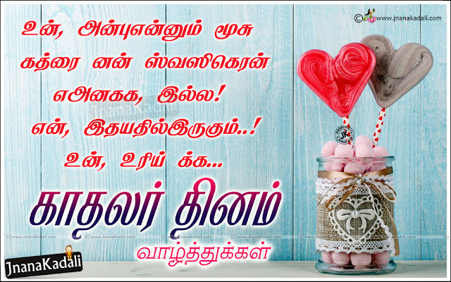 Famous Love Quotes in Tamil, Valentines Day Heart Touching Wallpapers, Valentines day Wishes For Girl friend, Valentines day Wishes for Husband in Tamil, Tamil Valentines day Wishes for Wife,  latest Valentines day hd wallpapers with Quotes, Valentines Day messages in Tamil, best Valentines Day Quotes online, Valentines Day Scraps in Tamil, Whats App Status Valentines day Greetings in Tamil,Advanced Valentines day Wishes in Tami,, Tamil love Messages, Best Famous tamil love Quotes  Tamil 2020 Valentines Day Quotes Greetings with hd wallpapers, Tamil Valentines day Advanced Greetings, best Tamil love Quotes, Love hd wallpapers with Quotes in Tamil, Famous Tamil Valentines day Wallpapers, 2020 Valentines Day Tamil Messages, best Tamil Greetings on Valentines day, kaadal kavitai in Tamil
