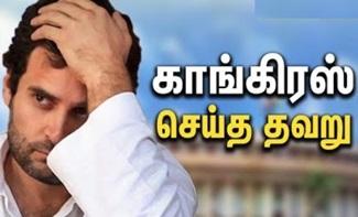 What mistake did Rahul Gandhi did ? Aloor Shanavas