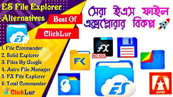 সেরা ইএস ফাইল এক্সপ্লোরার বিকল্প - Best of Alternatives ES File Explorer