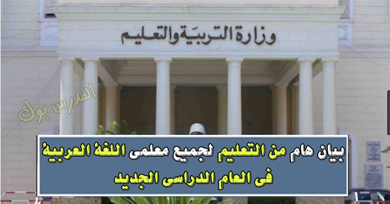 بيان هام من التعليم لجميع معلمي اللغة العربية في العام الدراسي الجديد
