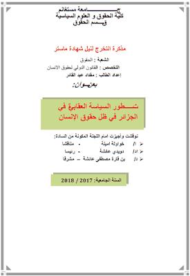 مذكرة ماستر: تطور السياسة العقابية في الجزائر في ظل حقوق الإنسان PDF