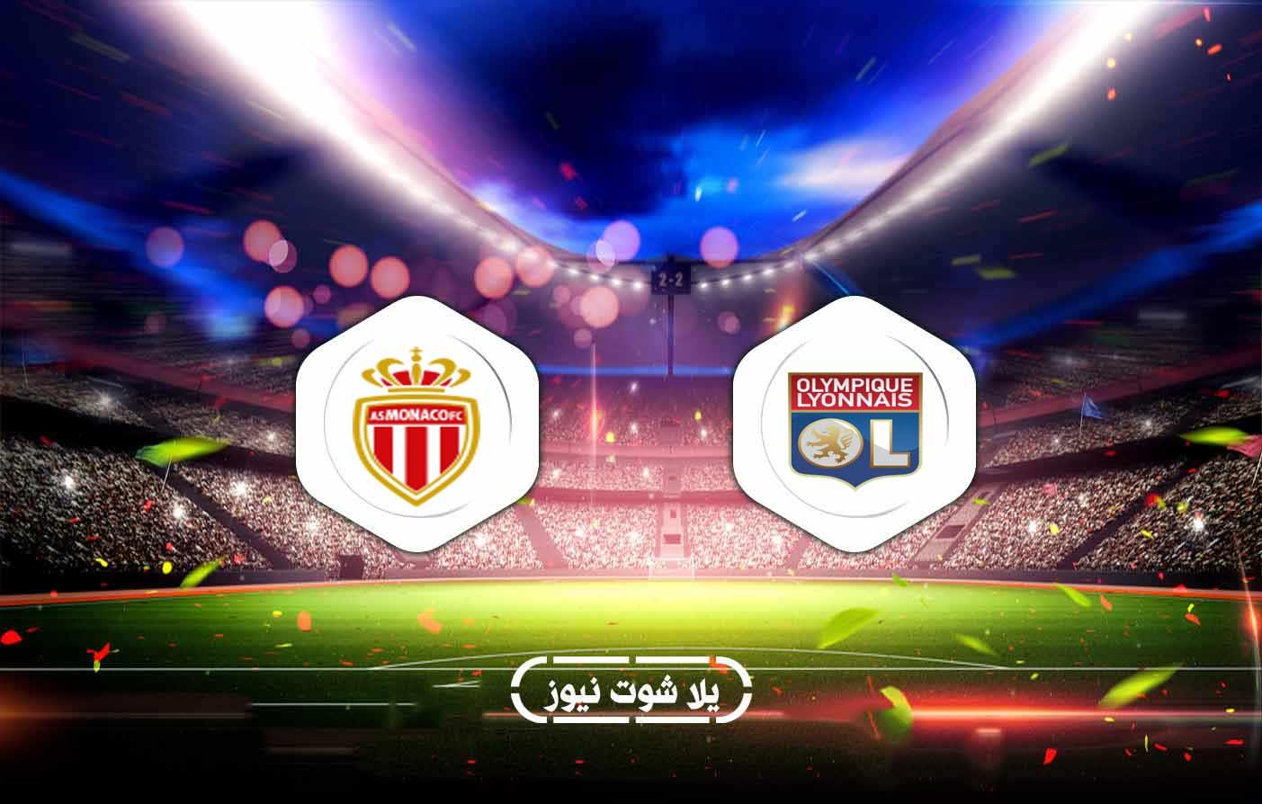 أهداف مباراة ليون وموناكو 4-1 بتاريخ 2020-10-26 الدوري الفرنسي