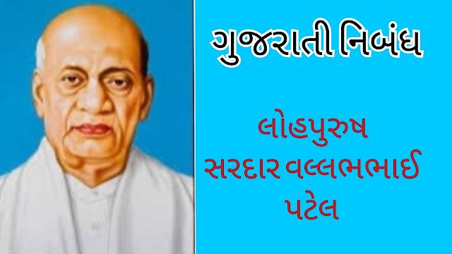 Gujarati Nibandh - સરદાર વલ્લભભાઇ પટેલ ( Saradar Vallabhabhaai Patel )