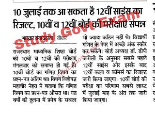 Rajasthan Board 12th Science Result 2020: राजस्थान बोर्ड 12वीं साइंस रिजल्ट 2020: Rajasthan Board 12th Science Result 2020 Kese Check Kare : राजस्थान बोर्ड 12वीं रिजल्ट कैसे चैक करे
