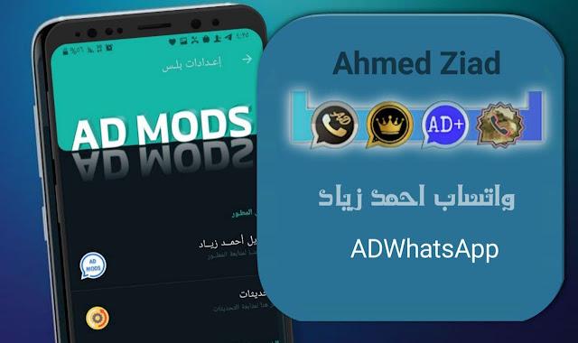 تحميل واتساب احمد زياد Ahmed Ziad آخر إصدار 2022