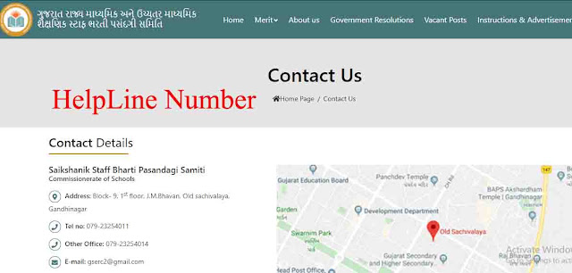 Gujarat Secondary and Higher Secondary Education Recruitment Board Helpline Number