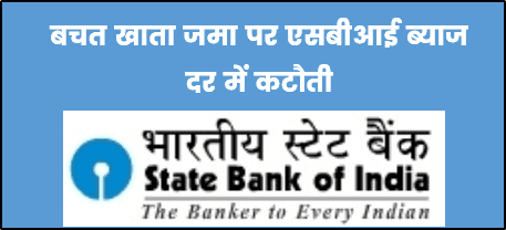 SBI Interest rate on saving accoun