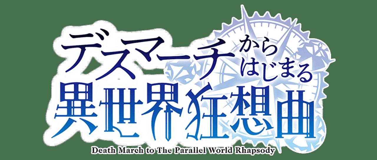 Death March kara Hajimaru Isekai Kyousoukyoku