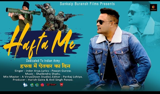 Hafte Me हफ्ता में  Song Mp3 Download - Inder Arya   New Kumaoni Dj Song