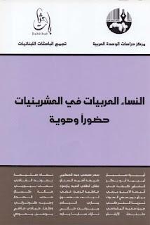 النساء العربيات في العشرينيات حضورا وهوية