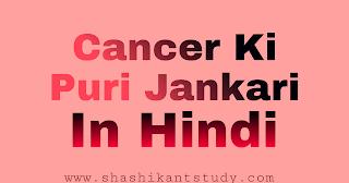 cancer-ki-puri-jankari-in-hindi