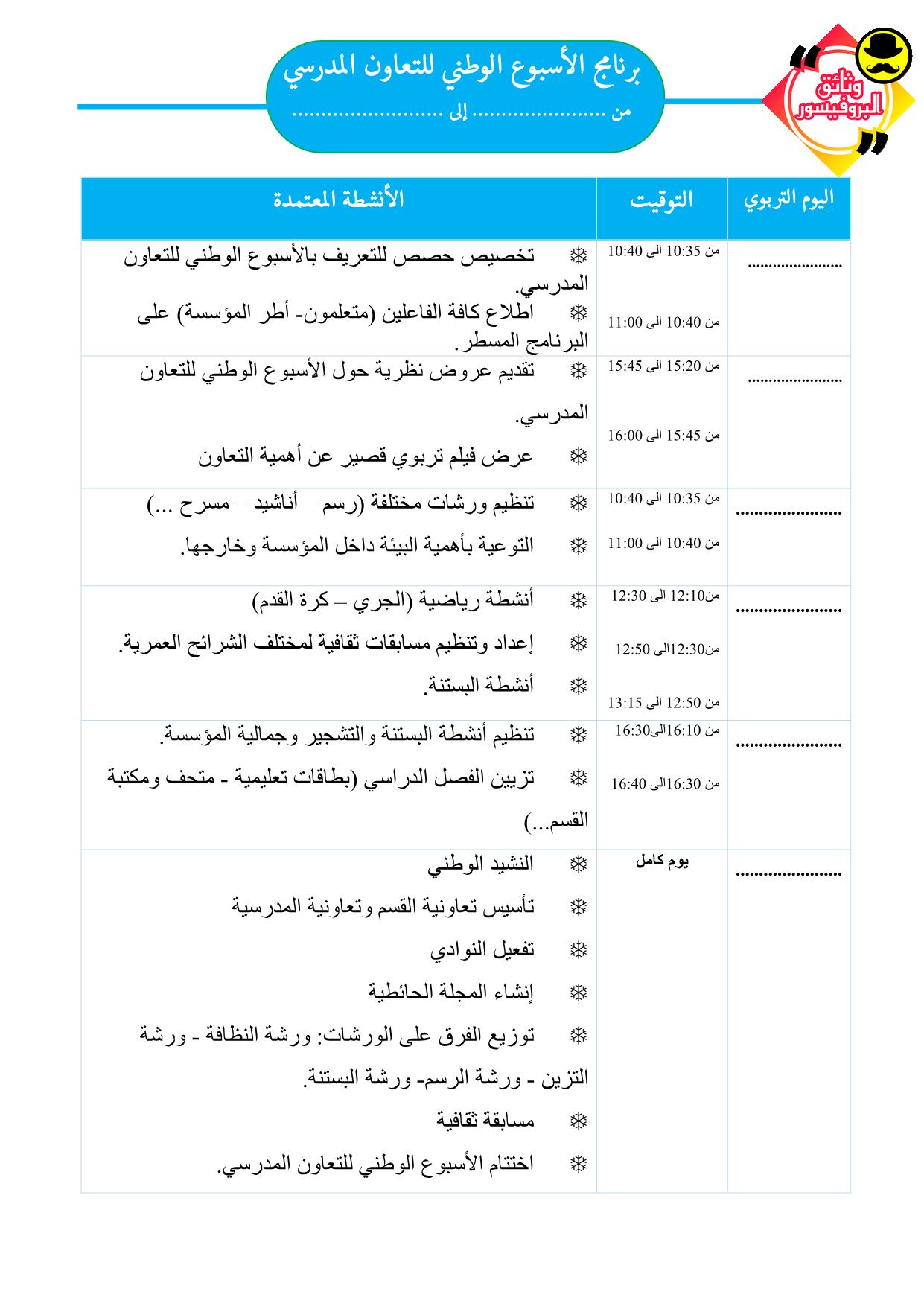 برنامج الأسبوع الوطني للتعاون المدرسي تجدونه حصريا على موقع وثائق البروفيسور
