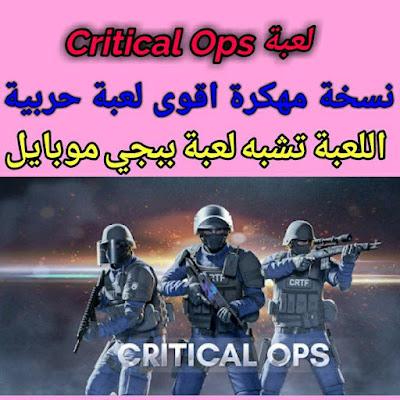 تحميل لعبة Critical Ops مهكرة للاندرويد 2020