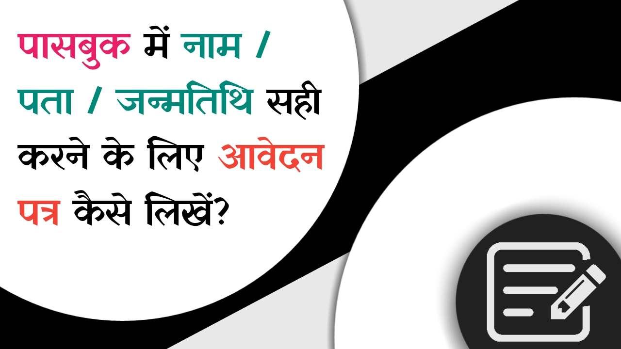 Bank Application For Name Correction In Hindi | Bank Application Format 2019 Howtosawal.com