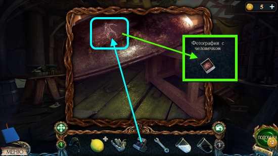 делаем фото человечка на чане в игре затерянные земли 3 проклятое золото