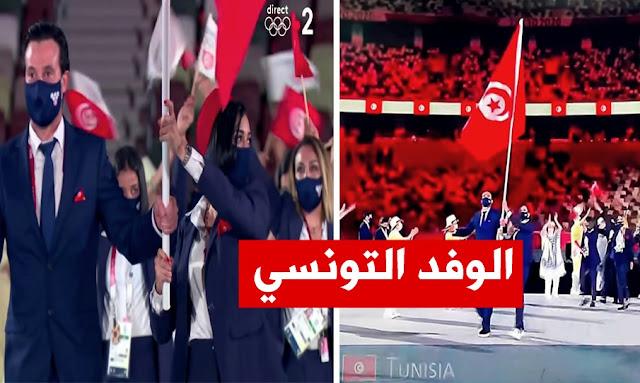 دخول الوفد التونسي في أولمبياد طوكيو