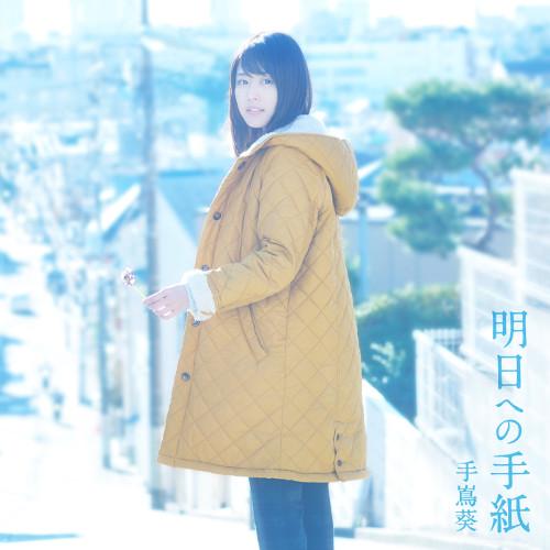 Aoi Teshima - Asu e no Tegami [FLAC 24bit   MP3 320 / WEB]